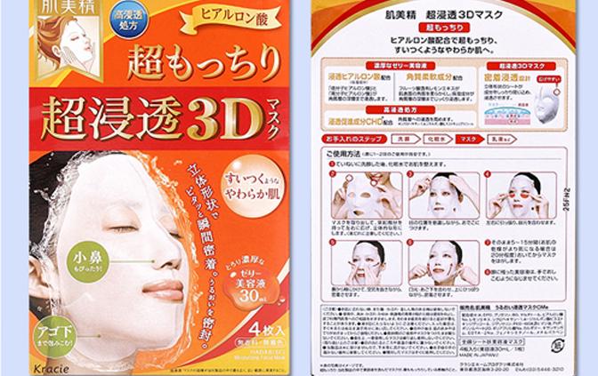 肌美精3d面膜哪款好用,不同颜色不同效果